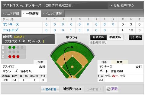 Screenshot-2017-10-22 広島東洋カープ公式サイト