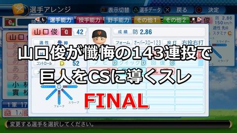 final2