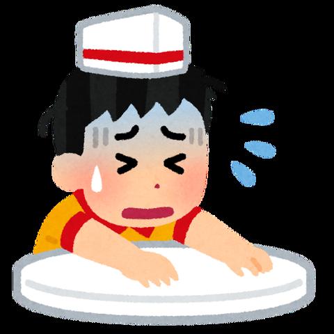 疲れる・バイト・男 イラスト