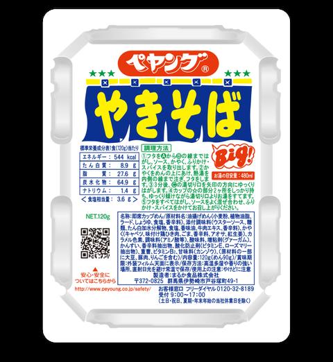 main_yakisoba