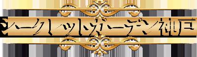 シークレットガーデン神戸 キャバクラ店舗タイトル 体験入店情報