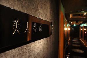 美人茶屋神戸 キャバクラ