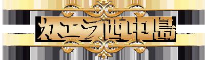 カエラ西中島 キャバクラ店舗タイトル 体験入店情報