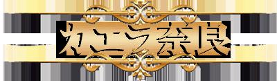 カエラ奈良 キャバクラ体験入店情報