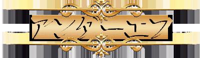 アンダーエフ 梅田キャバクラ体験入店情報