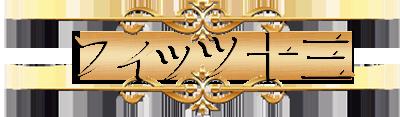 キャバらば 体験入店情ブログ フィッツ十三