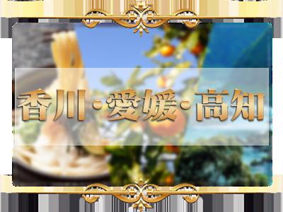 香川・愛媛・高知地域別キャバクラ体験入店検索