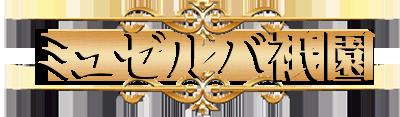 ミュゼルバ祇園 キャバクラ店舗タイトル 体験入店情報