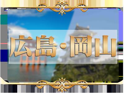 広島・岡山地域別キャバクラ体験入店検索