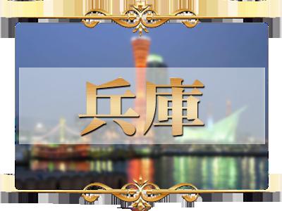 兵庫 地域別キャバクラ体験入店検索