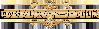 ロッサクリスティーナ西中島 キャバクラ店舗タイトル 体験入店情報