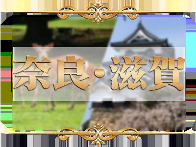 奈良・滋賀地域別キャバクラ体験入店検索