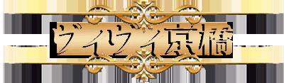 ヴィヴィ京橋 キャバクラ店舗タイトル 体験入店情報