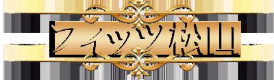 フィッツ松山 キャバクラ体験入店情報