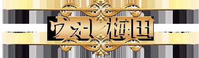 ヴォレ梅田 キャバクラ体験入店情報