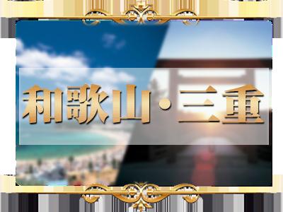 和歌山・三重 地域別キャバクラ体験入店検索