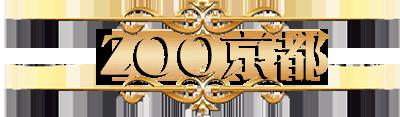 ZOOズー京都 キャバクラ店舗タイトル 体験入店情報