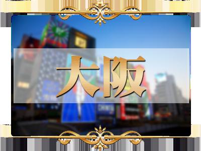 大阪 地域別キャバクラ体験入店検索