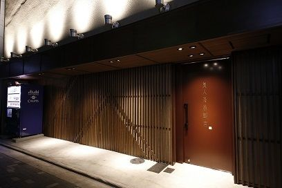 【美人茶屋離宮祇園】大阪ミナミの有名ブランドが京都府祇園に登場!