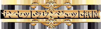 サンセットラウンジェット祇園 キャバクラ体験入店情報