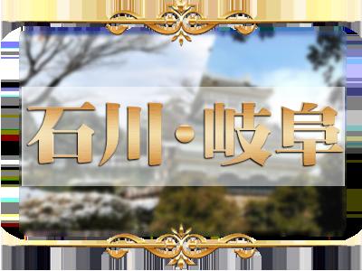 石川・岐阜地域別キャバクラ体験入店検索
