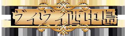 ヴィヴィ西中島 キャバクラ店舗タイトル 体験入店情報 (1)