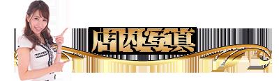 店内写真 キャバらばキャバクラ体験入店専門ブログ
