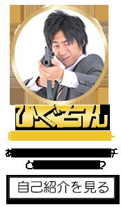 ひぐちん自己紹介 PC用