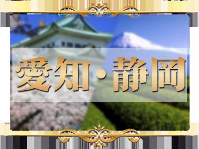 愛知・静岡 地域別キャバクラ体験入店検索