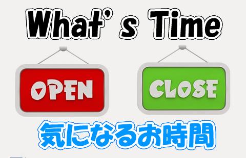 【キャバクラの働く時間について】結局LASTって何時やねん!!