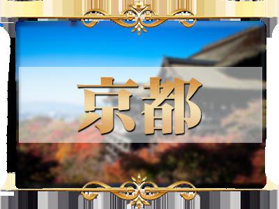 京都 地域別キャバクラ体験入店検索