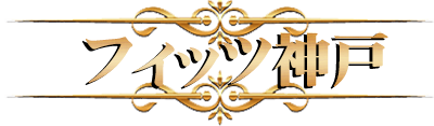 フィッツ神戸 キャバクラ店舗タイトル 体験入店情報