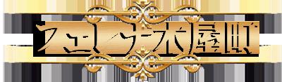フェレナ木屋町 キャバクラ店舗タイトル 体験入店情報