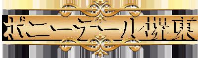 キャバらば 体験入店情ブログ ポニーテール堺東