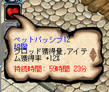 2008/8/7/ペット効果