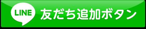 LINE_button