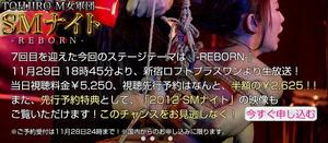 REBORN3