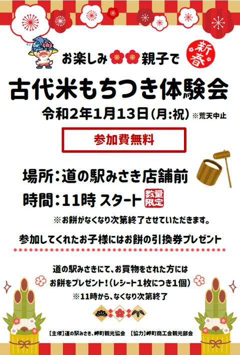 ポスター:カラー)2020新春お楽しみもちつき体験会