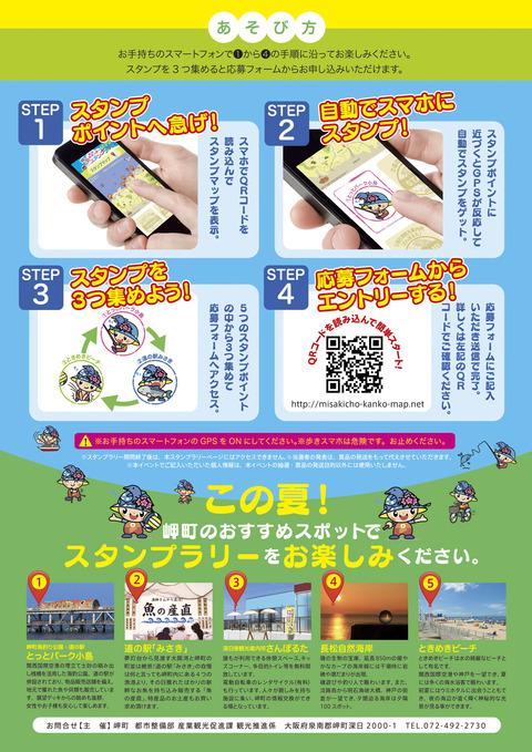 6.6.misaki_a4_2 縮小