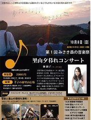 里山夕暮れコンサート