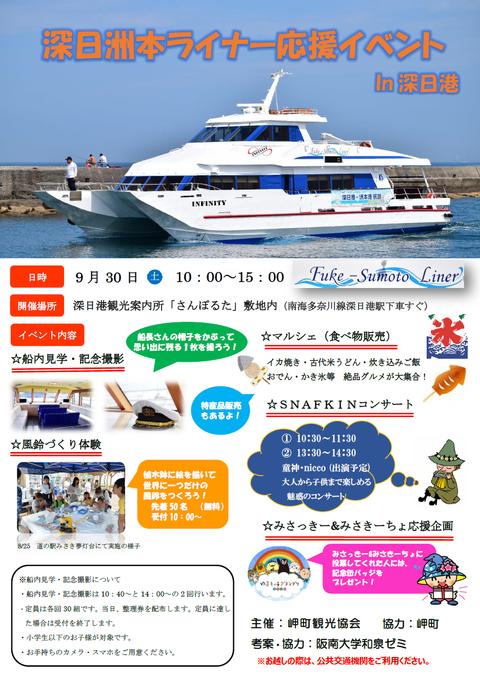 深日洲本ライナー応援イベント