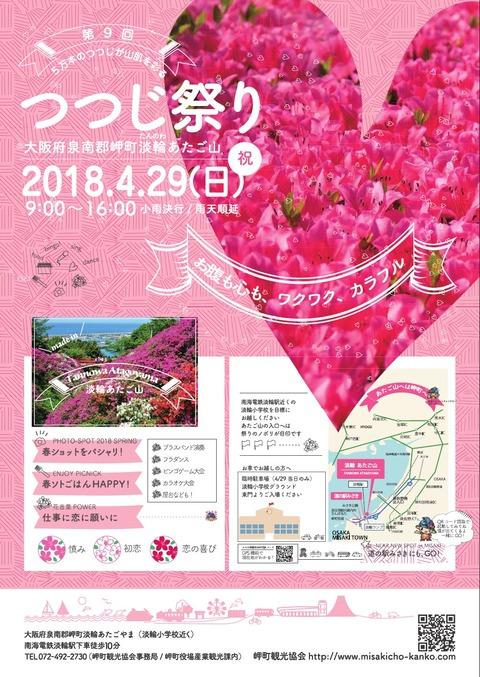 ツツジ祭りポスター