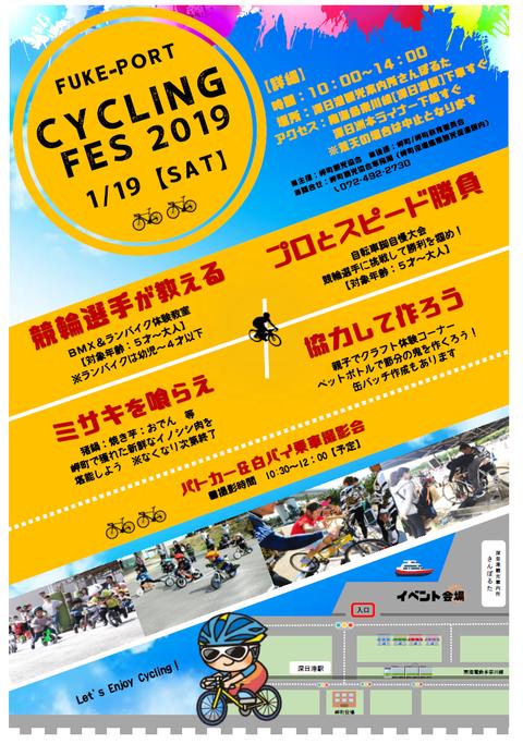 H310119深日港サイクリングフェス