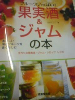 果実酒とジャムの本