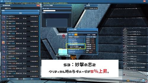 S3妙撃2