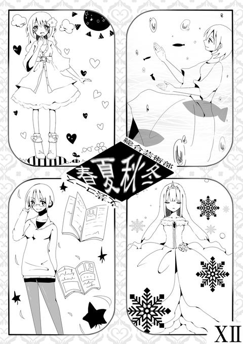 春夏秋冬表紙案2