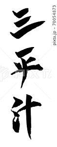 三平汁 イラスト 筆文字