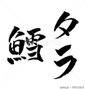 鱈 イラスト 筆文字