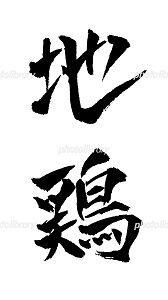 地鶏 イラスト 筆文字