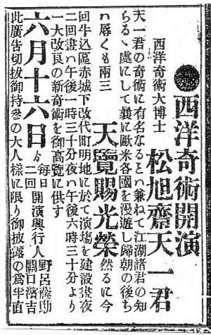 松旭斎天一 003